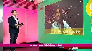#شما: جنجال بر سر کنسرت آریانا سعید در کابل
