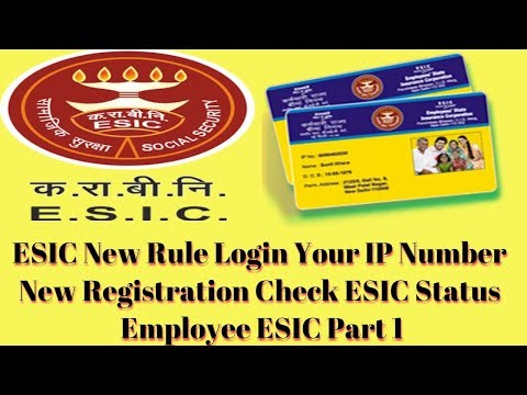 ESIC New Rule Login Your IP Number New Registration Check ESIC Status Employee ESIC Part 1 🔥