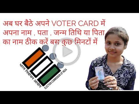 Voter कार्ड में online संशोधन कैसे करें!😊! How to make online correction in voter card!!😊हिन्दी !!