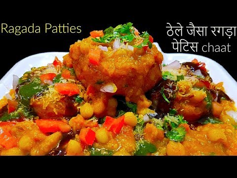 रगड़ा पेटिस-Ragda pattice recipe-Ragda pattice-How to make Ragda pattice-ragda pattice in hindi