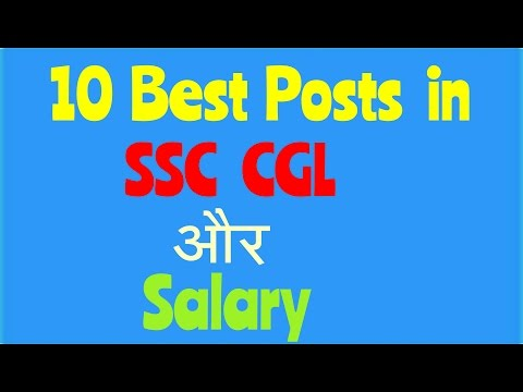 10 Best POSTS in SSC CGL और SALARY . SSC CGL 2017 .