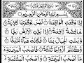 surah al-waqiah full |sheikh shuraim (hd)with arabic text |�������� ��������������|