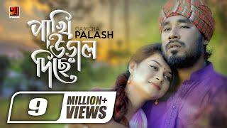 Pakhi Ural Diche Re | Gamcha Palash | Full HD Music Video 2018 | ☢ EXCLUSIVE ☢