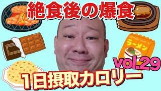 【デブ】絶食後の爆発!丸1日食べまくる!立山カロリーvol.29
