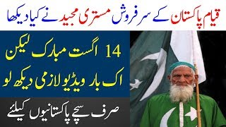 14 August Independence day of Pakistan   Events of 1947   Limelight Studio