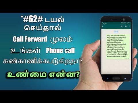 *#62# டயல் செய்தால் Call Forward ஆனால் Phone Call கண்காணிக்கப்படுகிறதா? | Real or Fake?