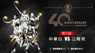 20180722-3 瓊斯盃-男子組 中華白vs立陶宛