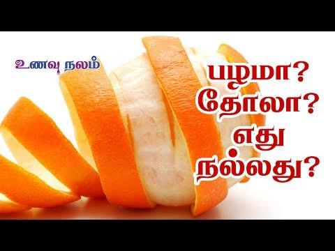 பழ தோல் நன்மைகள் | Fruit Peel Benefits | Orange Peel Benefits