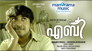 Aby Malayalam Movie | Lyrics Song | Onnurangy | Vineeth Sreenivasan