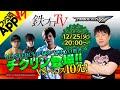 【鉄プロTV第12回】鉄プロクリスマス! ぺコス対チクリン10先ガチ対決!!