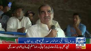 Every change in govt. brings us misfortune, says Khwaja Saad Rafique