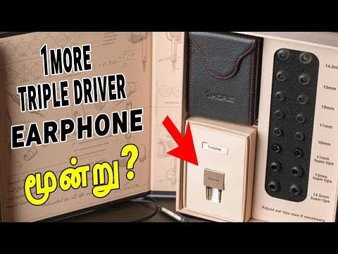 புதிய 1MORE TRIPLE DRIVER Earphone Review in Tamil -Loud Oli Tech