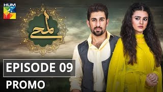 Lamhay Episode #09 Promo HUM TV Drama