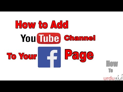 How to Add your YouTube Channel to your Facebook Page in Urdu / Hindi