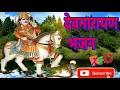 Desi live bhajan, छोरियां मारी गांवों बजाओ गढ़ की गुजरिया, देवनारायण भगवान का भजन,