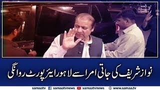 Nawaz Sharif leaves Jati Umra for Lahore airport | SAMAA TV | 19 Nov 2019