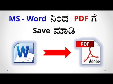 Convert MS Word file into PDF (In KANNADA)