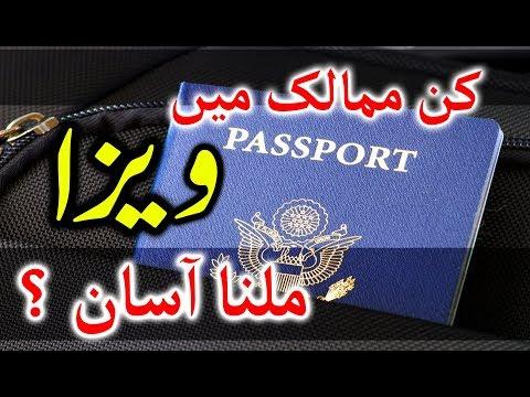 5 Easiest countries to get visa in Europe Urdu / Hindi