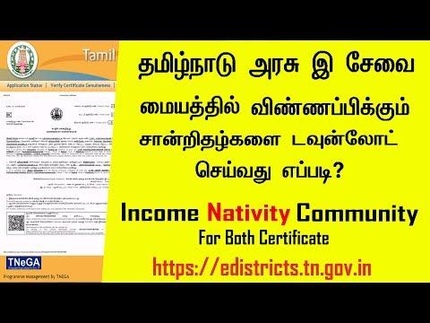 Tamil Nadu l Income l Nativity l Community Certificate l Download l e District Portal