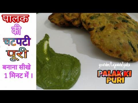चटपटी पालक की पूरी | Chatpati palak ki puri | Palak puri |