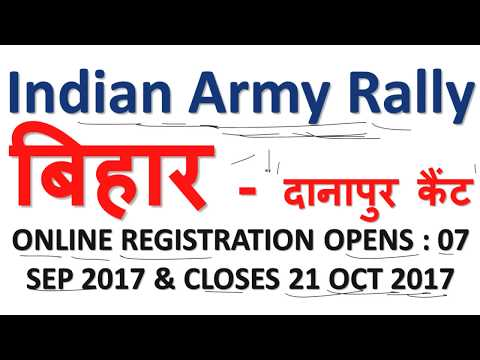 Indian Army Rally 2017 | बिहार में | Danapur Cantt | Online registration | Apply Now