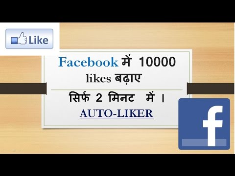 How to get more likes on facebook photo and status
