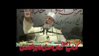 Must See !!! Mula Tahir Ul Qadri Kzzab He.کذاب رواں صدی ملاں طاہرالقادری