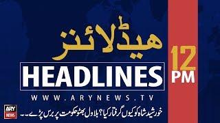 ARYNews Headlines | Two suspects apprehended in alleged murder case of Nimrita | 12PM | 19 Sep 2019