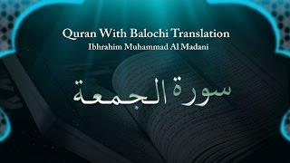 Ibrahim Muhammad Al Madani - Surah Jumah - Quran With Balochi Translation