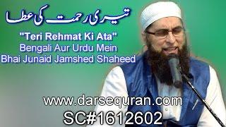 "Exclusive - Performed Live) Naat ""Teri Rehmat Ki Ata"" - By Junaid Jamshed"