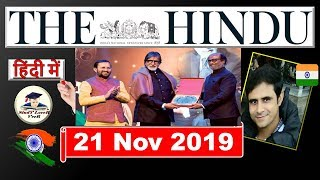 21 November 2019 - The Hindu Editorial Discussion & News Paper Analysis in Hindi, NRC, SPG, USA