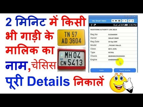 How to Find Any Vehicle & Owner Information/Registration/Full Details by Number Plate? 2017