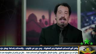 #x202b;انور الحمداني .. الحجاج والشعب العراقي ..  بين الامس واليوم#x202c;lrm;