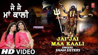 जय जय माँ काली Jai Jai Maa Kaali I Punjabi Devi Bhajan I JAI JAI MAA KAALI, New Latest Full HD Video