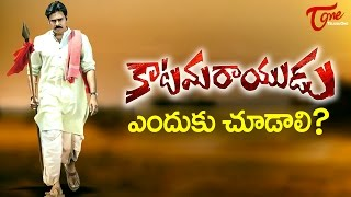 Reasons Why Katamarayudu Is A Must Watch  #KATAMARAYUDU