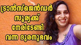 Transgender Surya's Facebook Post Goes Viral   Oneindia Malayalam