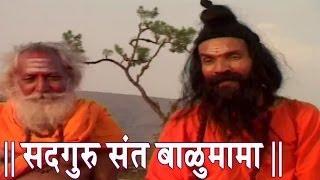 Kshanbhar Setvar | Balumama Chya Navan Chang Bhala | Marathi