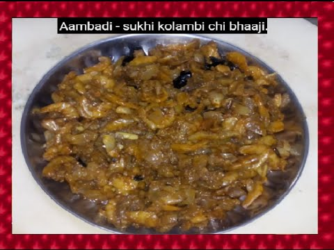 Aambadi - Karandi - sukhi kolambi fish chi bhaaji.