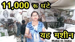 11000 Per Hour, manufacturing business ideas, profitable business ideas, plastic dana making machine