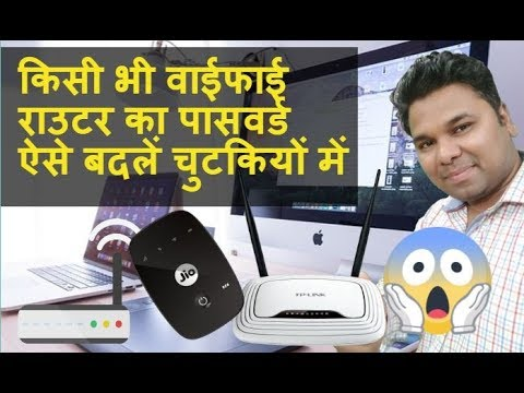 How to Change Any Router Password in Hindi - JioFi, netgear, tenda, D-Link, Asus, TP-Link, Iball