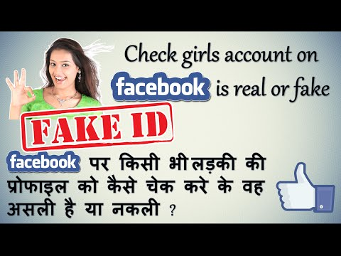 [Hindi/Urdu]How to check girl profile in facebook is orignal or fake using google image search