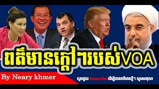 ពត៌មានក្តៅៗរបស់VOA Khmer Radio 20 Oct 2017,Cambodia News,By Neary khmer