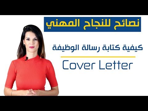 كيف تكتب طلب لوظيفة  Cover Letter