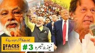 Big Development of the day: World Bank, Pakistan, India, America, Israel | New Development | iFaces