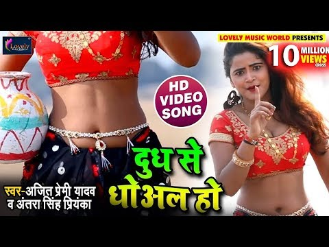 Xxx Mp4 Antara Singh Priyanka का New भोजपुरी Video Song 2018 Dudh Se Dhoval Ho Ajit Premi New Songs 3gp Sex
