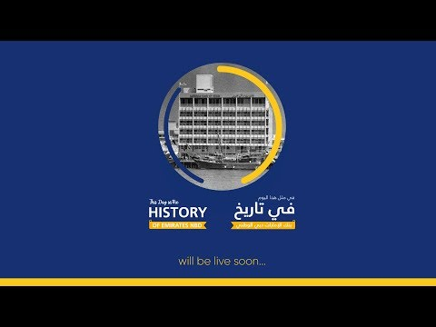 This Day in the History of Emirates NBD - Episode 2