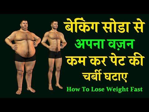 बेकिंग सोडा से वज़न कम करे 5 दिनों में 10 किलो चर्बी घटाए || How To Lose Weight Fast In Hindi