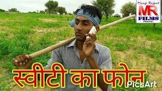 स्वीटी और स्वीटू का लड़ाकू प्रेम । Rajasthani Comedy Marwadi comedy Haryanvi comedy   voice call