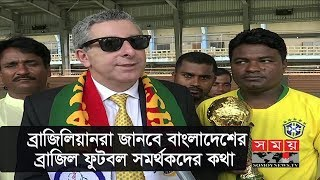 ব্রাজিলিয়ানরা জানবে বাংলাদেশের ব্রাজিল ফুটবল সমর্থকদের কথা | Bangladeshi Brazil Fans