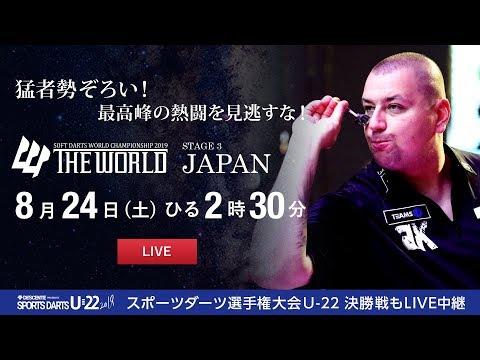 Xxx Mp4 【LIVE中継 8 24 実況 清野茂樹 解説 東田臣 星野理絵】THE WORLD 2019 STAGE 3 JAPAN 3gp Sex